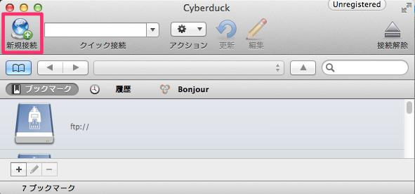 cyberduck_wordpress_xserver