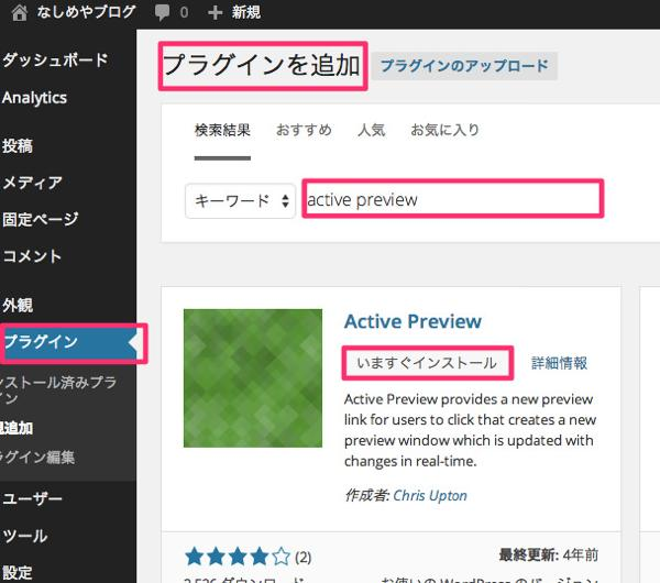 activepreview