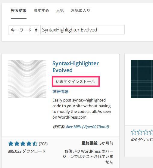 syntaxhighlighter_wordpress_sourcecode