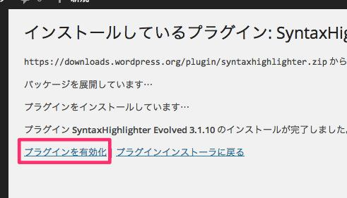 syntaxhighlighter_wordpress_sourcecode