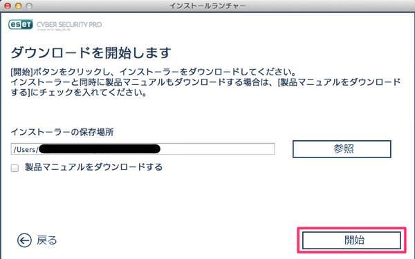 eset_mac_install