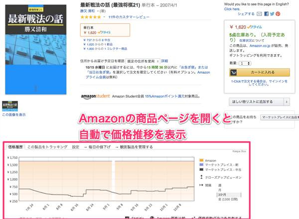 amazon_price_tracker