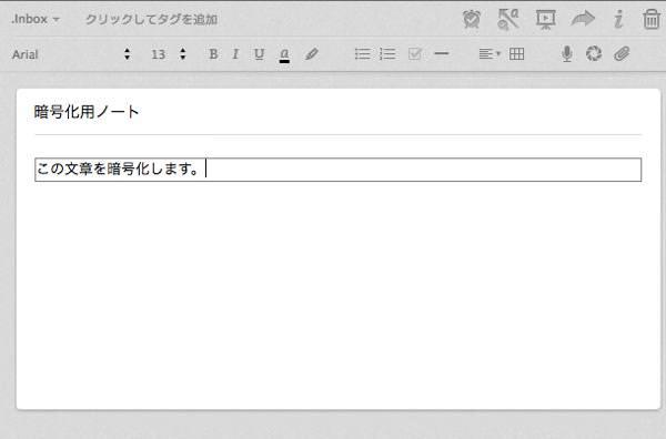 evernote_text_encryption