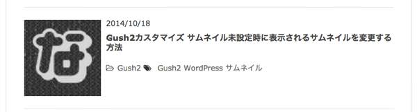 gush2_category_tag
