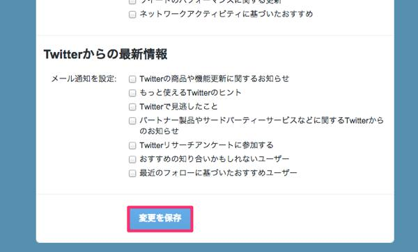 twitter_mail_setting