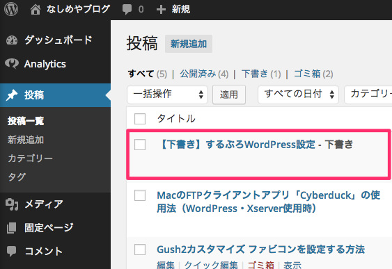 wordpress_slpro_setting