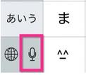 iPhoneのキーボードに表示されているマイクボタンを消す方法