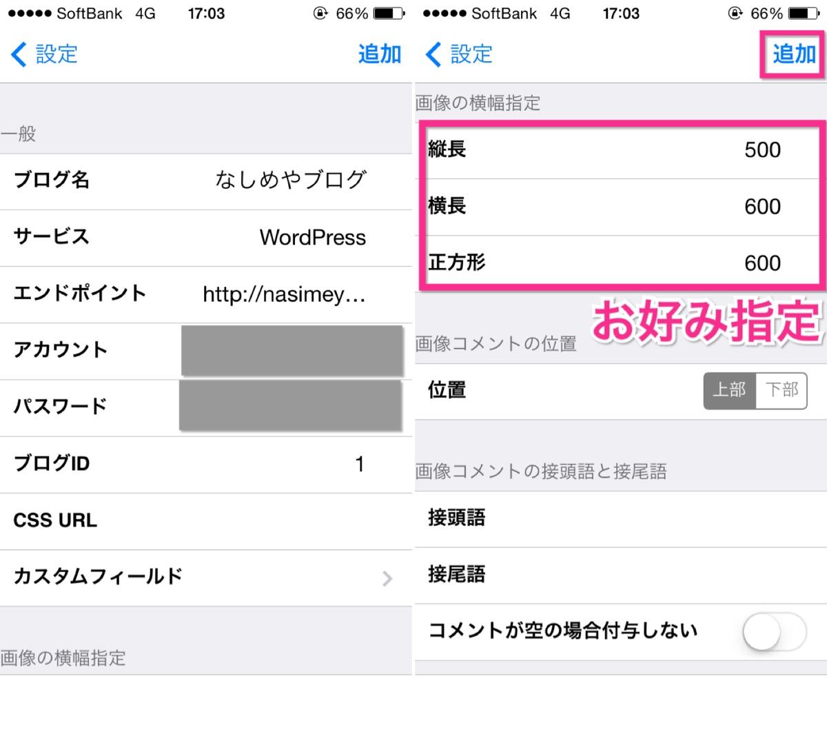 するぷろwordpress設定方法