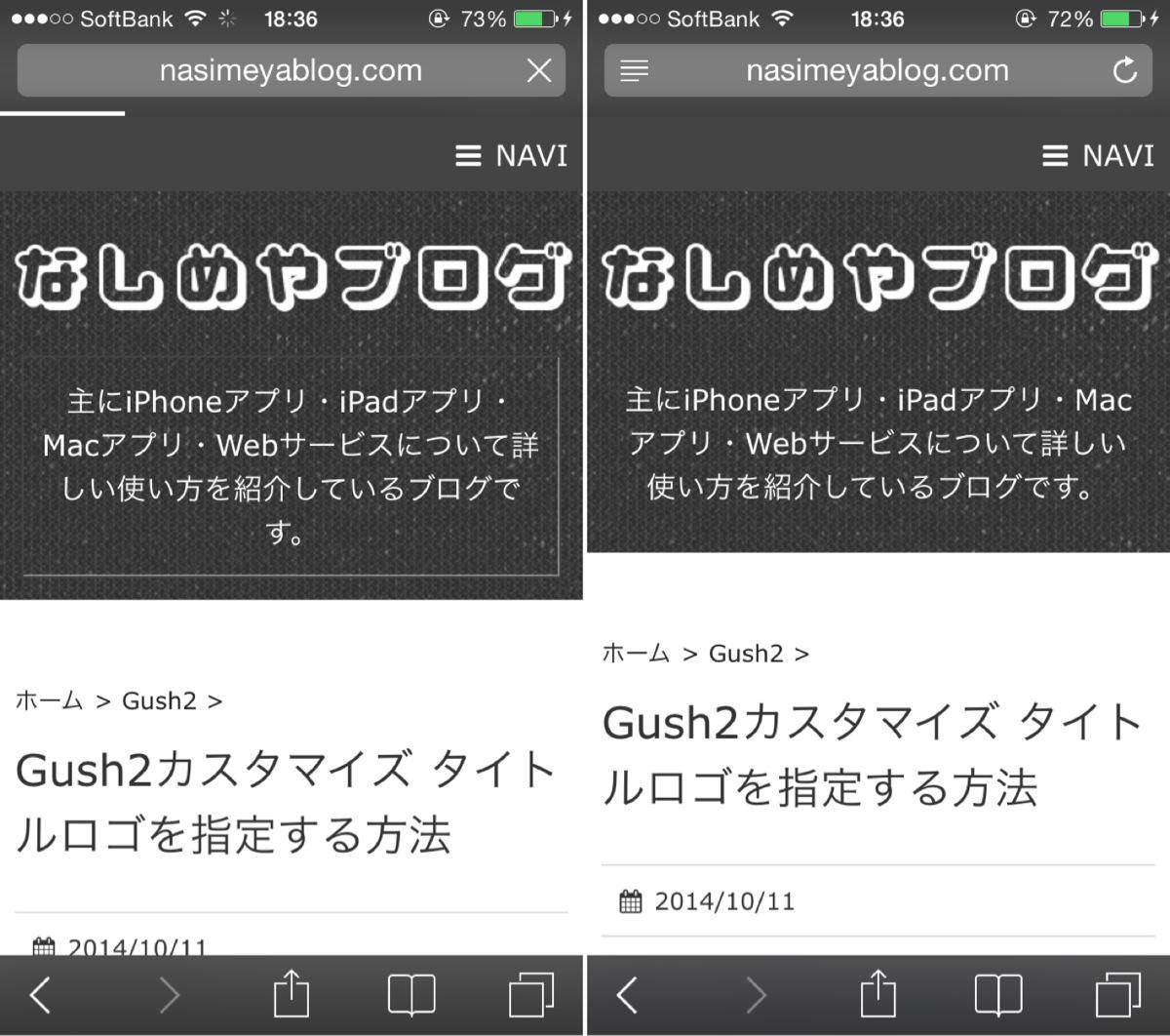 gush2カスタマイズ ヘッダーの背景画像変更方法
