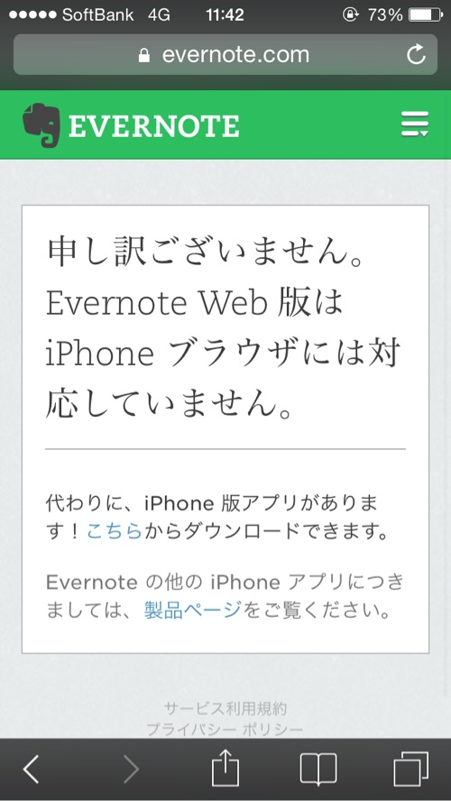 evernote-iphone_webbrowser