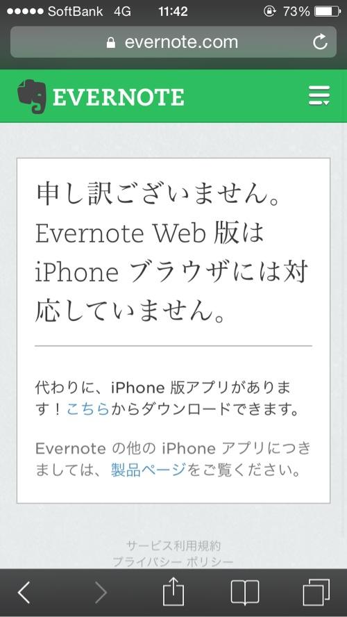 evernote-iphone_webbrowser