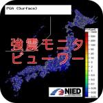 【地震】リアルタイムの揺れを確認できるiPhoneの「強震モニタビューワー」