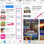 日本のAppStoreアプリの価格「無料」表記が「FREE」に変化している