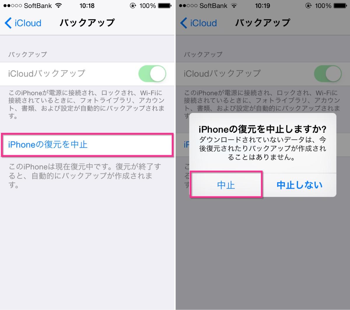 iPhoneのiCloudバックアップから復元する方法