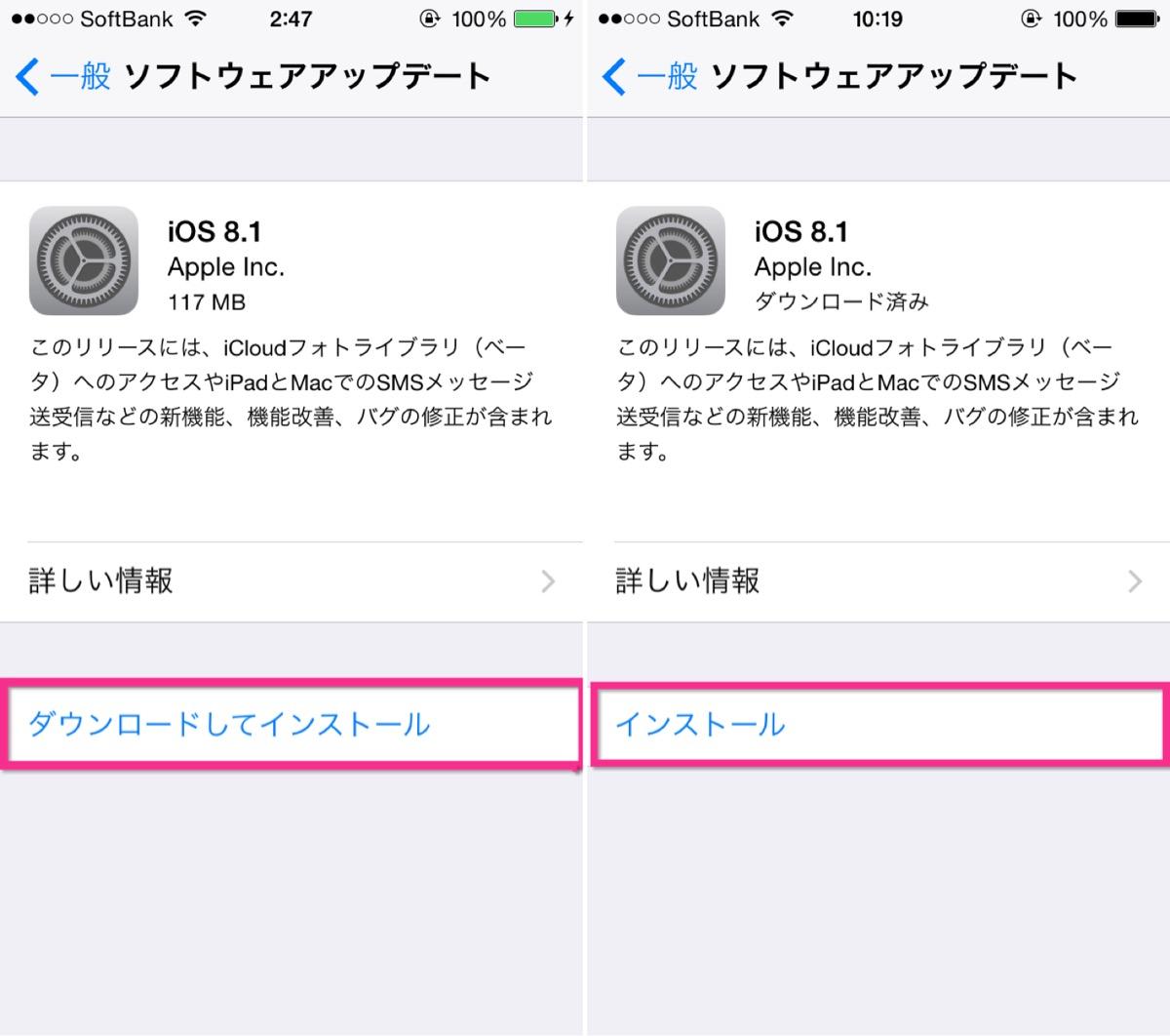 iOS8.1アップデート