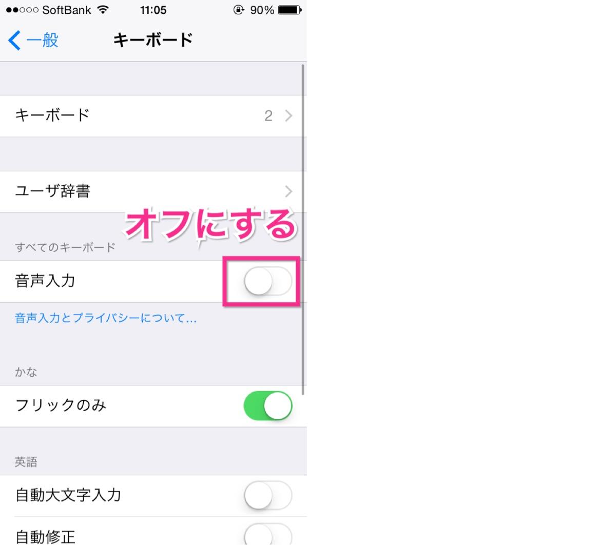 iPhoneキーボードにあるマイクを消す方法
