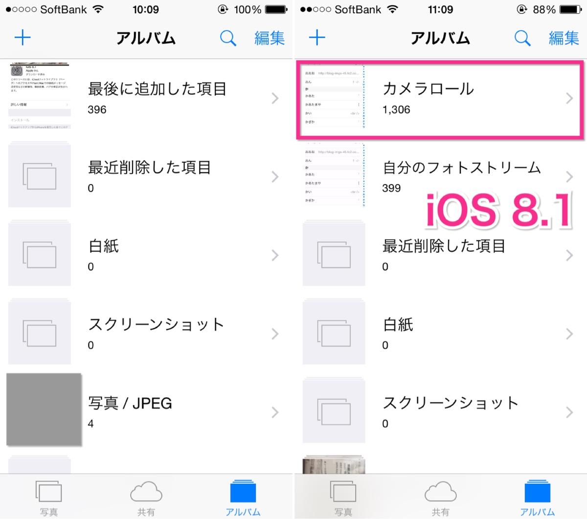 iOS8.1でカメラロール復活