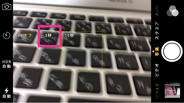 純正カメラアプリのセルフタイマー撮影