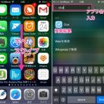 iPhoneのSpotlight検索を利用してアプリを起動する方法