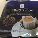 セブンイレブンのコーヒーに近い味を自宅で実現するドリップコーヒー