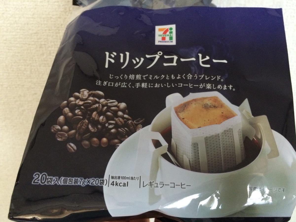セブンカフェのドリップコーヒー