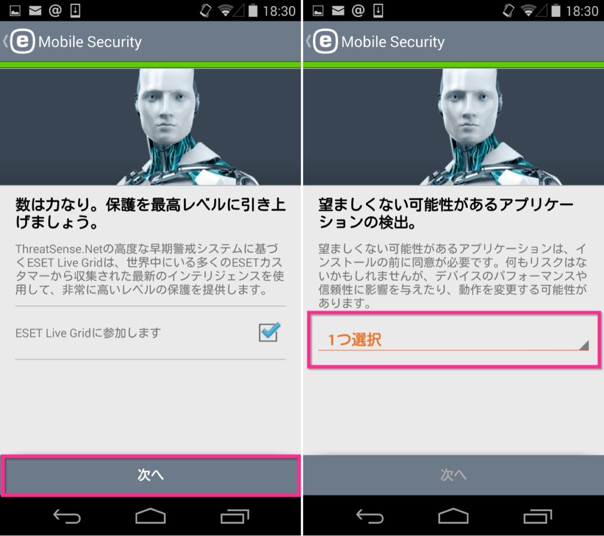 android端末にesetを入れる方法