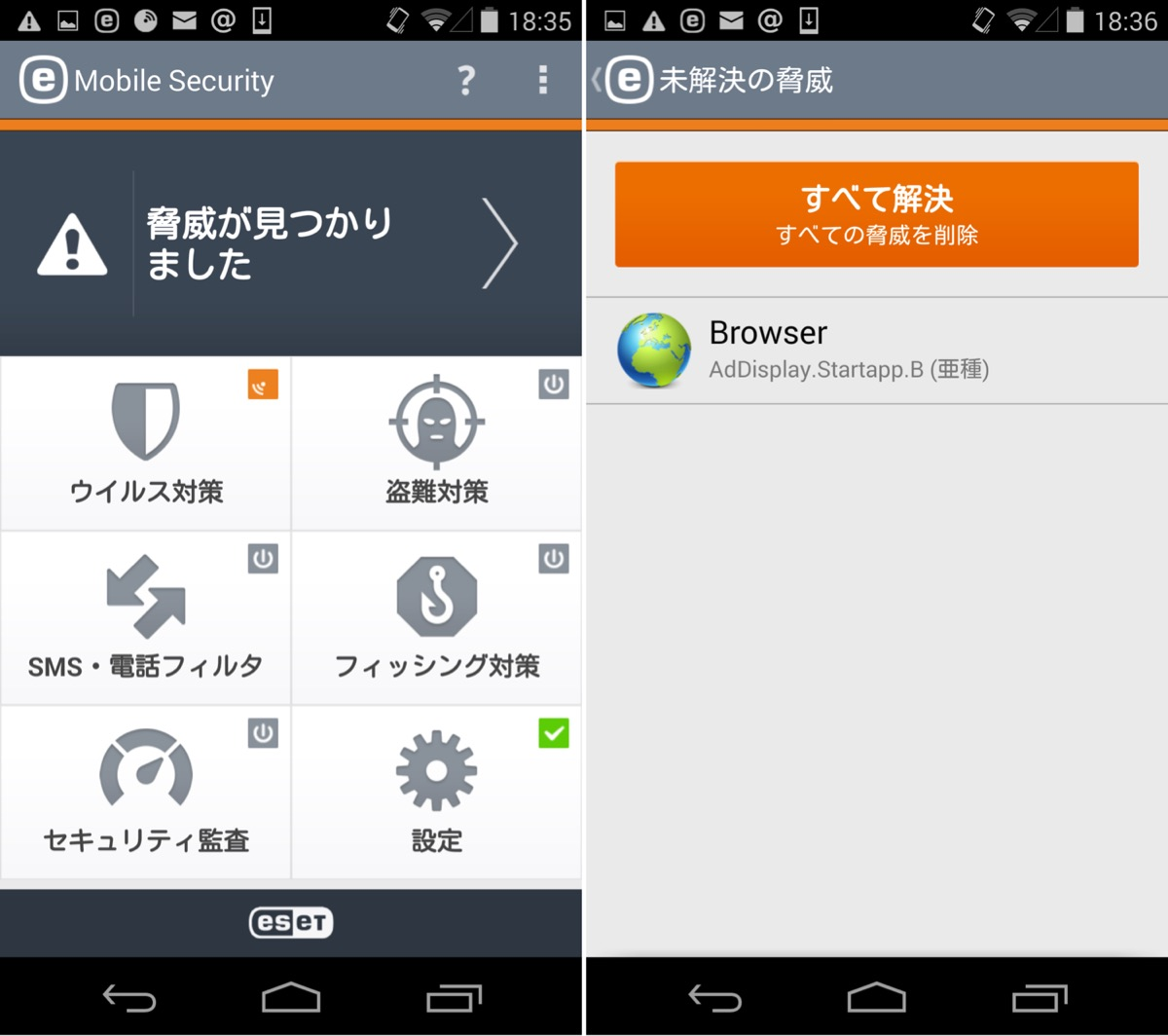 Androidのesetインストール方法