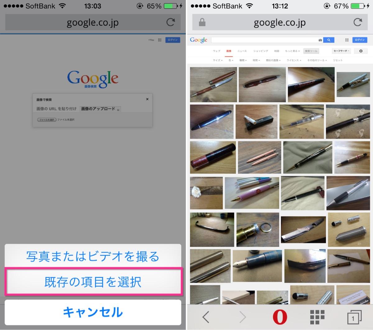 iPhoneでgoogle画像検索