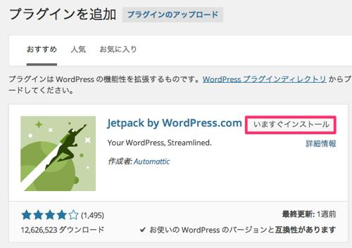 jetpack_wordpressblog