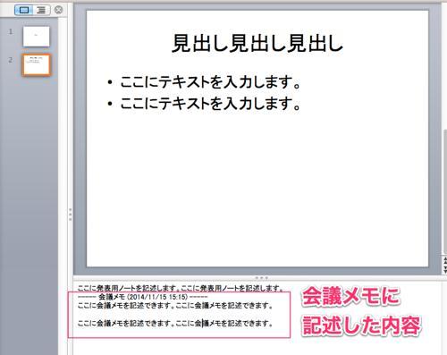 powerpoint_会議メモ