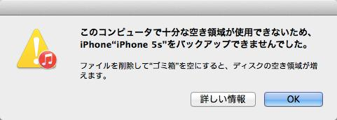 ios8_1_1_update_iphone5s