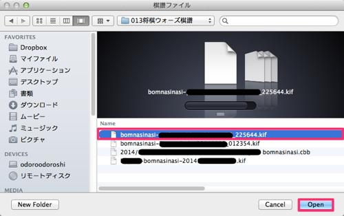 shogibrowser_install