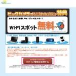 IIJmio「BIC SIM」特典のWi2 300に接続する方法