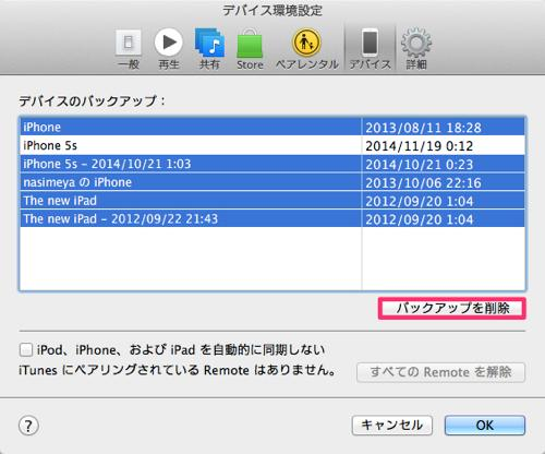 itunes_mac_backup_delete