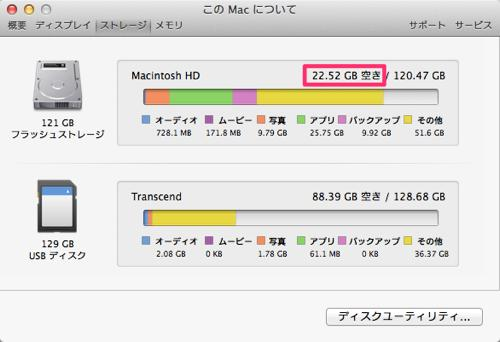 itunes_mac_backup_delete