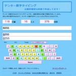 数字タッチタイピング(ブラインドタッチ)を練習できるサイトまとめ