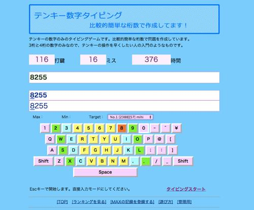 touch_typing_free_soft_number