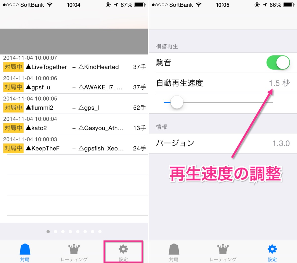 floodgate iPhoneアプリ