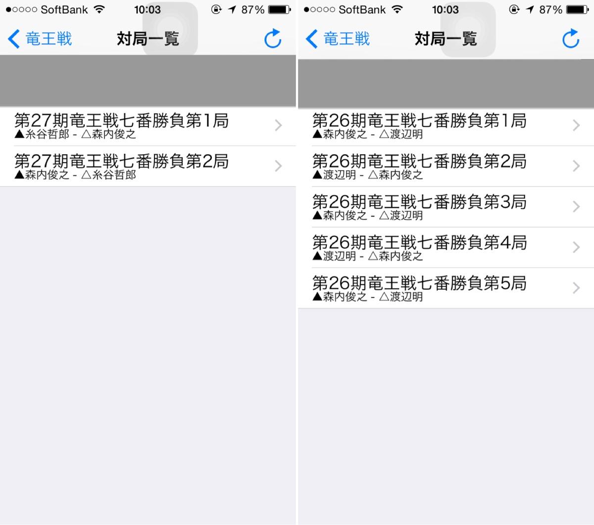 棋譜2.0 iPhoneアプリ