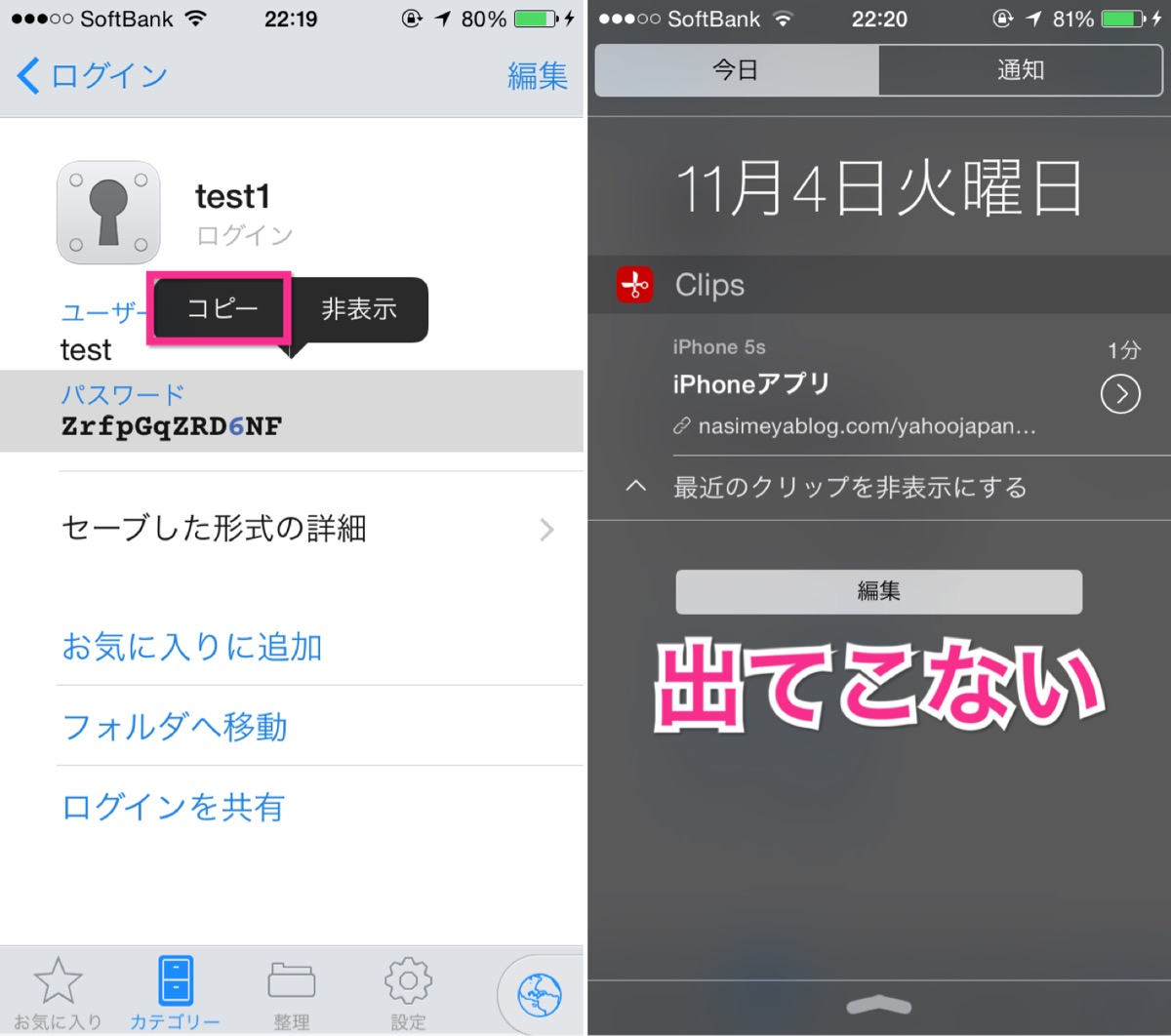 clipsと1Password