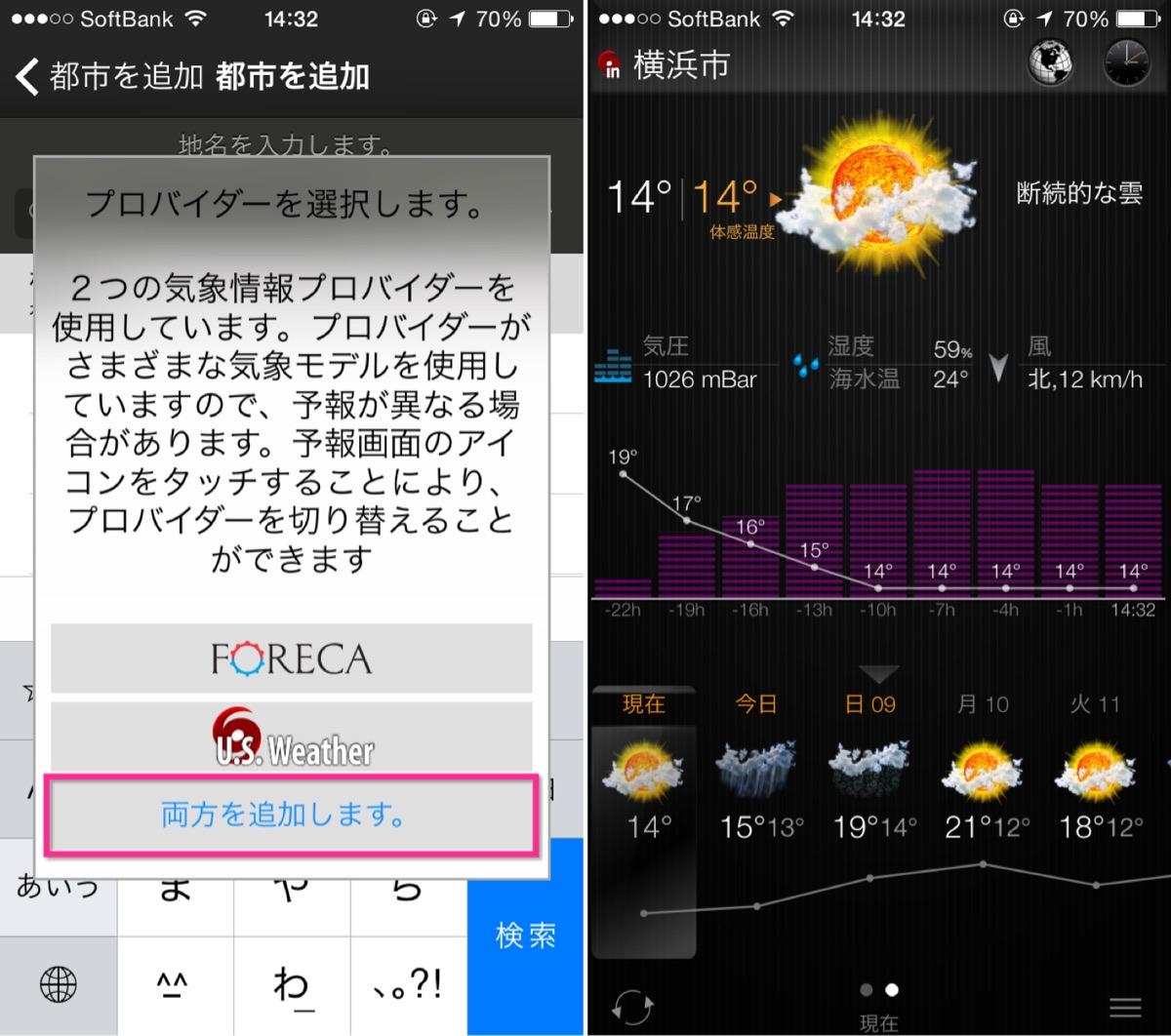 「eweatherhd」iPhoneの天気アプリ
