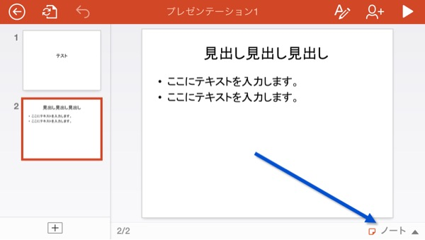 powerpoint_iphoneアプリ