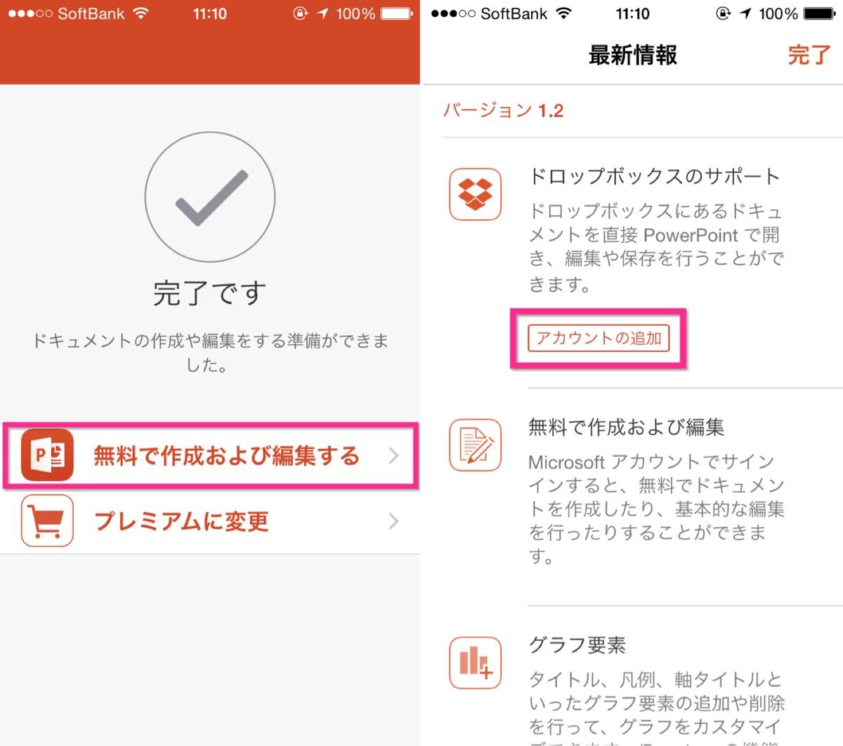 powerpoint_iphoneアプリ