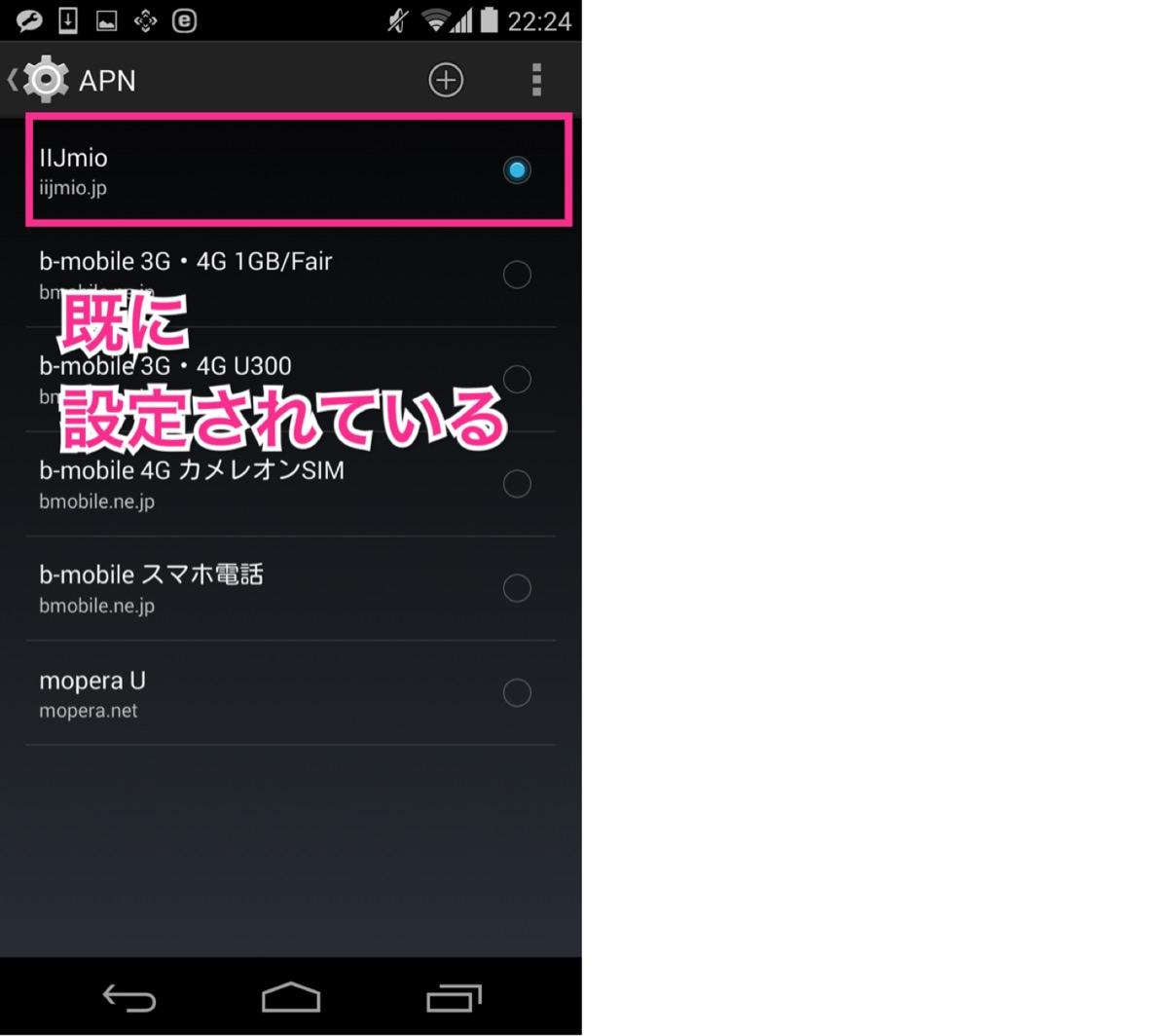 Nexus 5でiijmioのsimを使う方法
