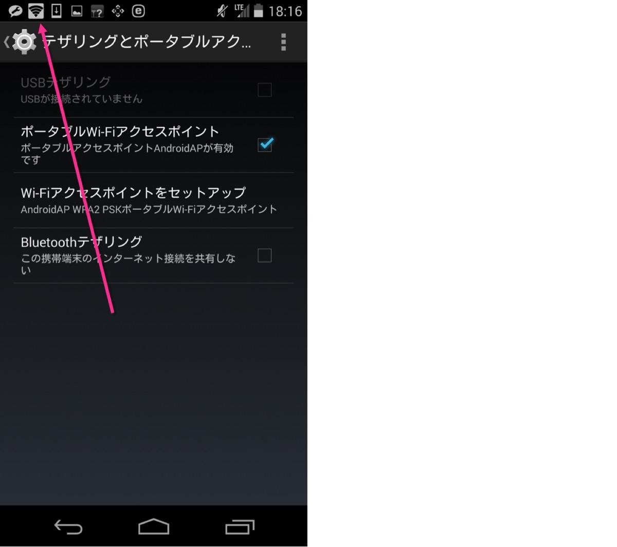Nexus 5+IIJmioでテザリングする方法