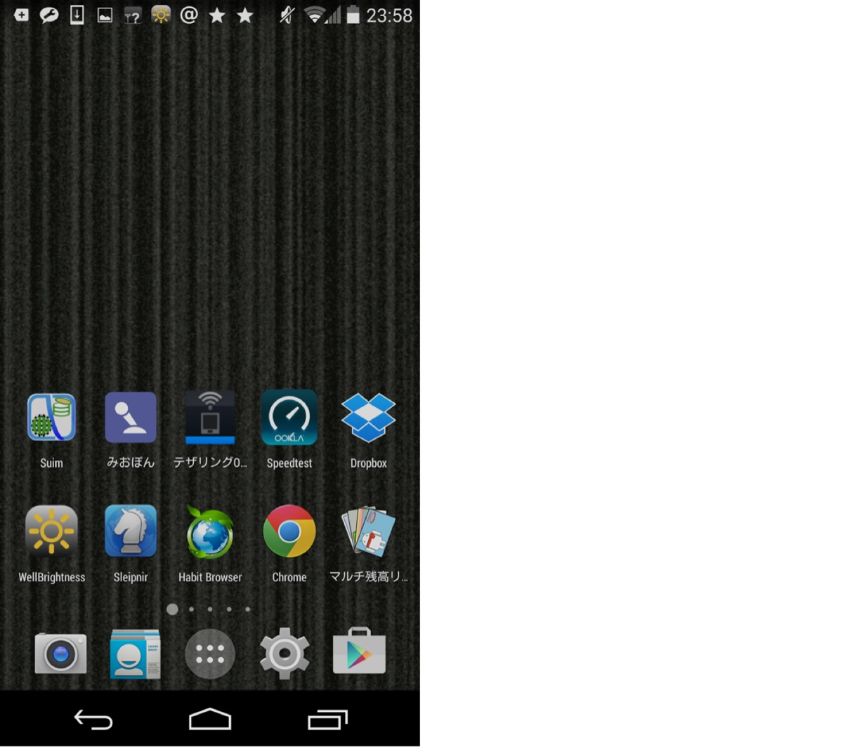 Androidのテザリングオンオフ切り替えアプリ