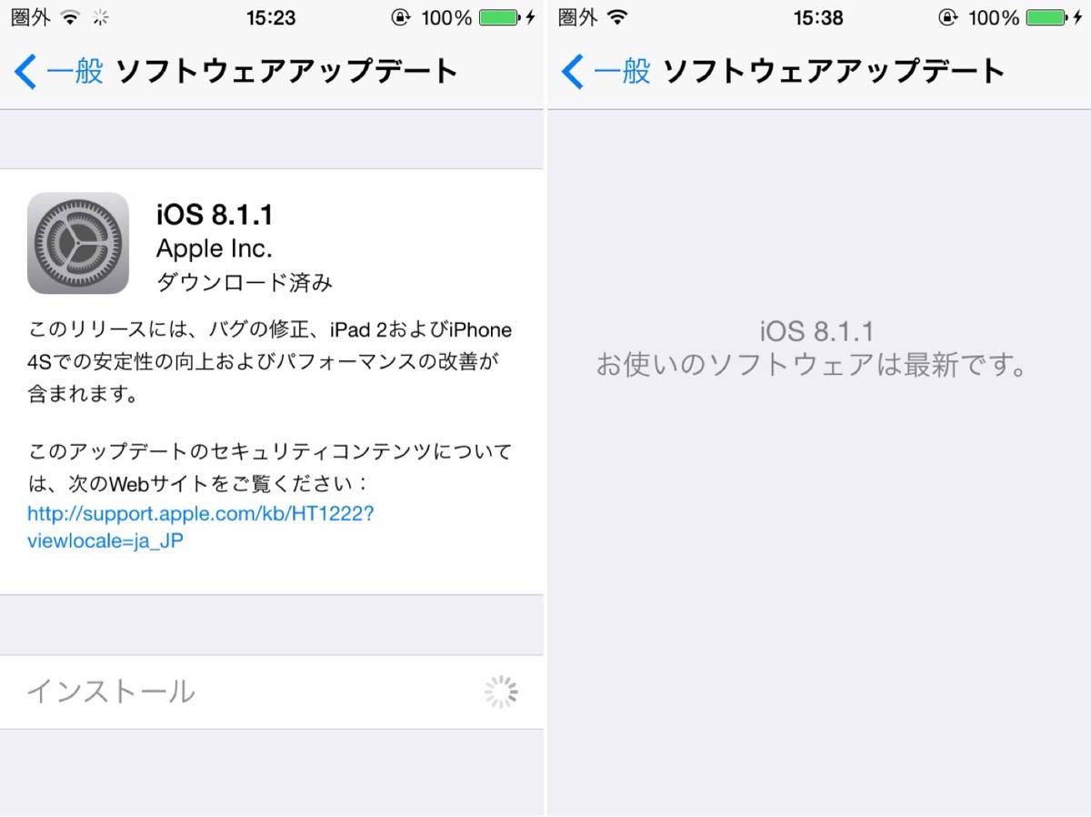 iPhone4sをiOS8.1.1にアップデート