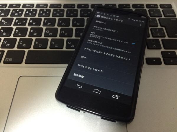 テザリング Nexus 5