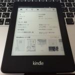 【Amazon】【本】Kindleオーナー ライブラリーの使い方