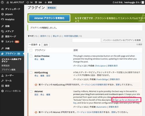 akismet_plugin_spamcomment